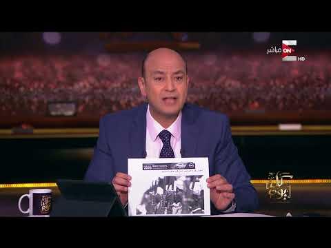 العرب اليوم - شاهد: عمرو أديب يشرح كيف تحسّنت العلاقات المصرية-السودانية