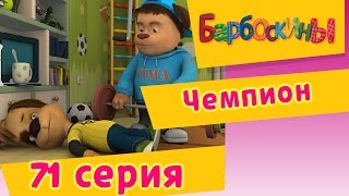 Барбоскины - 68. Чемпион