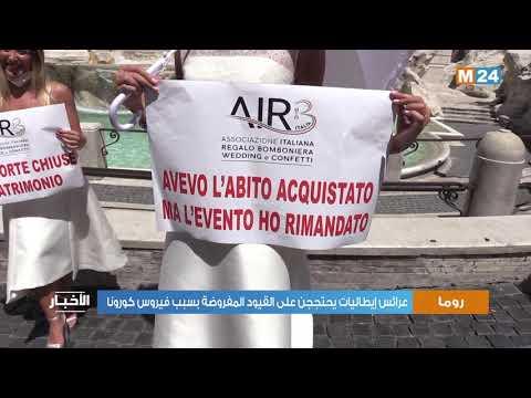 عرائس إيطاليات يحتججن على القيود المفروضة بسبب فيروس كورونا