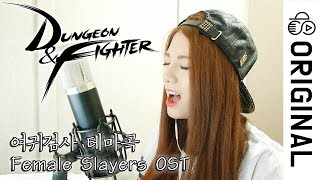 Dungeon and Fighter (DNF) Female Slayers Thema song - It`s My War Now