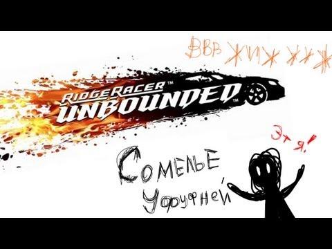 Сомелье Уфуфней - Ridge Racer Unbounded УДЕЛЫВАНИЯ НА ВИРАЖАХ