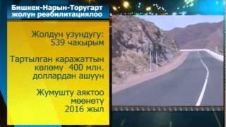 Бишкек-Нарын-Торугарт жолун реабилитациялоо