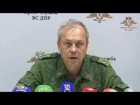 Сводка от Эдуарда Басурина на 29 августа 2017 года - DomaVideo.Ru