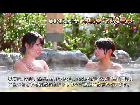 草津湯元水春で温泉や炭酸泉を満喫