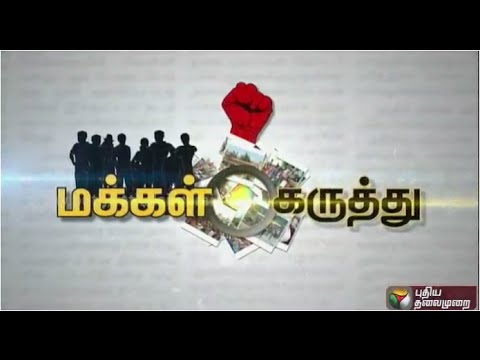 Peoples-Response-to-Puthiyathalaimurais-Common-Query-Public-Opinion-23-06-16
