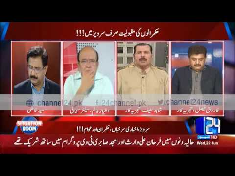 Situation Room 22nd June 2016