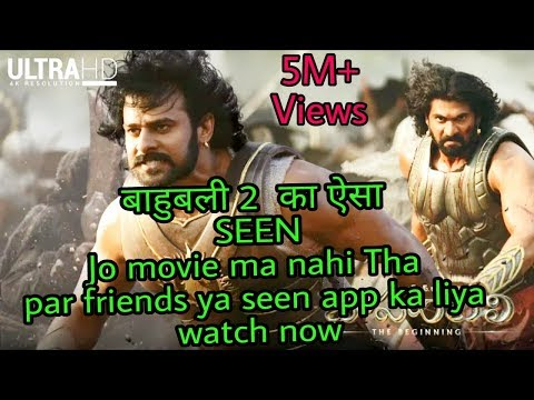 बाहुबली 2 Ka Asa SEEN Jo Movie Ma Nahi Tha Friends Ya Seen App Ka Liya (watch Now)