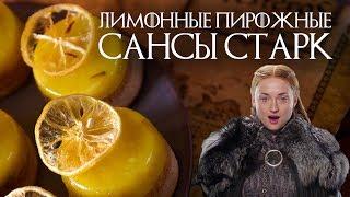 Рецепт лимонных пирожных прибыл к нам прямиком из Винтерфелла. Сможете повторить у себя на кухне творение Сансы Старк?Для лимонного бисквита:Куриное яйцо — 3 шт.Сахарный песок — 8 ст. л.Пшеничная мука — 8 ст. л.Разрыхлитель теста — 10 гСоль — 1 щепоткаВода — 4 ст. л.Лимонный сок — 1 ст. л.Лимон (цедра) — 1 шт.Для лимонной шапочки:Лимонный курд — 400 млЛистовой желатин — 20 гЛимонный курдИнгредиенты:Лимонный фреш — 115 гСахарный песок — 110 гКрахмал (опционально) — 1-2 ч. л.Яичный желток — 4 шт.Лимон (цедра) — 1 шт.Сливочное масло — 60 гПриготовление:Соедините в сотейнике все компоненты.Установите на средний огонь.Готовьте при постоянном помешивании венчиком до загустения.Снимите крем с огня.Пропустите через сито, чтобы удалить цедру.Накройте емкость с кремом пленкой.Охладите (от 2 часов).На 100 г — 249 ккалПриготовление:Отделите белки от желтков.Взбейте желтки с 4 ст. л. сахара в пену, постепенно добавляя воду и сок лимона.Взбейте белки со щепоткой соли до устойчивых пиков, постепенно добавляя 4 ст. л. сахара.Смешайте муку и разрыхлитель. Просейте сухую смесь в желтковую массу.Аккуратно введите белки и добавьте цедру лимона.Распределите тесто по подготовленным формам.Выпекайте 25-30 минут (180 °C).На дно каждой формочки выложите по 2 ст. л. курда, предварительно смешанного с растопленным желатином.Аккуратно поместите сверху бисквитные заготовки.Охладите (1 час).Извлеките пирожные из формочек.Украсьте по своему вкусу.Рецепты Bon Appetit — видеорецепты на каждый день!Мы в социальных сетях:ВКонтакте: https://vk.com/bonFacebook: https://www.facebook.com/bono.appetitoInstagram: http://instagram.com/bon_appetito