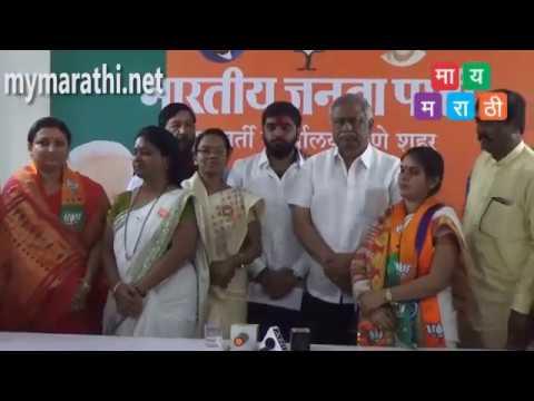 रेश्मा भोसलेंसह निवडणूक रणांगणात ३ महिला भाजप पुरस्कृत उमेदवार .. (व्हिडीओ)