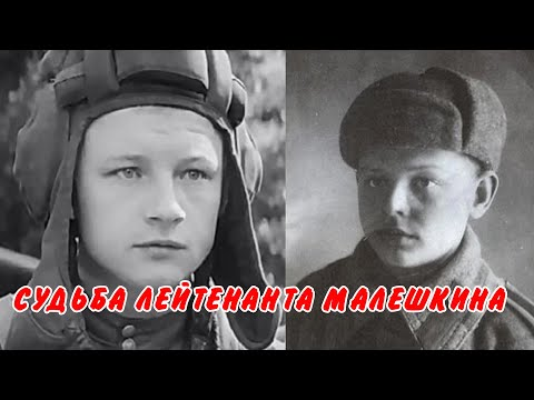 Судьба лейтенанта Малешкина.