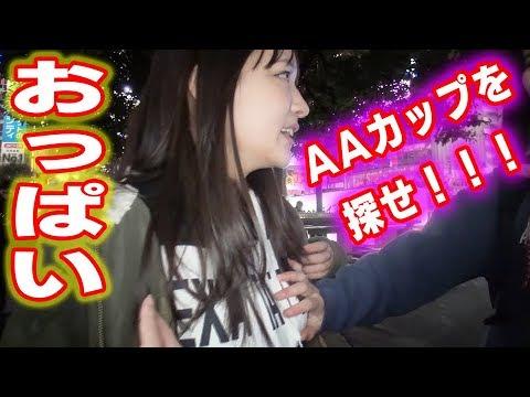【おっぱい】AAカップを渋谷で探せ!! видео