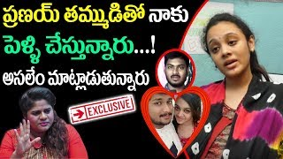 Video ప్రణయ్ తమ్ముడితో నాకు పెళ్లి చేస్తున్నారు..! Amrutha Comments about Pranay Brother || Mr VenkatTV MP3, 3GP, MP4, WEBM, AVI, FLV Oktober 2018