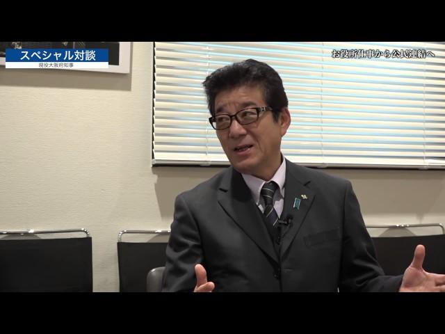 大阪府知事 松井一郎氏 対談動画