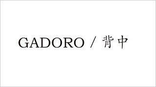 GADORO/背中【Official MV】
