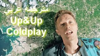 Coldplay - Up and Up مترجمة عربي