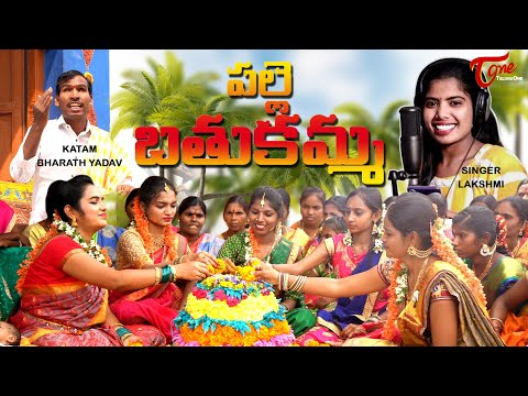Batukamma Song 2020 | Palle Bathukamma | Bharat Anna | By Venkatarajesh G. | TeluguOne