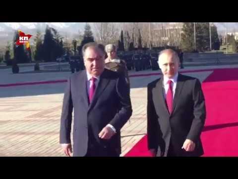 Владимира Путина встречают в Душанбе
