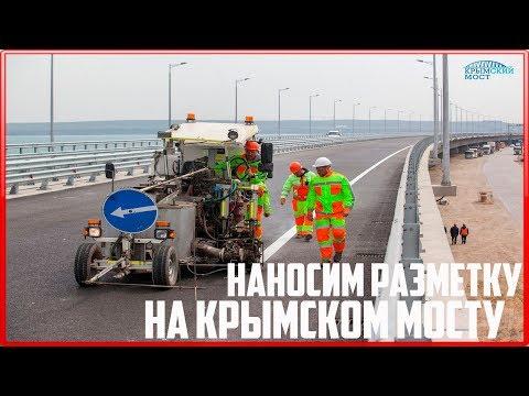 Крымский мост. Наносим разметку. Автомобильные подходы.