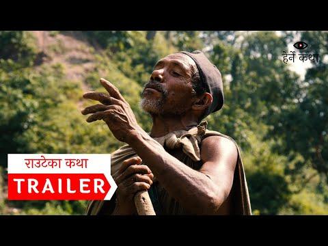 (ट्रेलर - राउटेका कथा । Trailer - Rauteka Katha - Herne Katha - Duration: 55 seconds.)