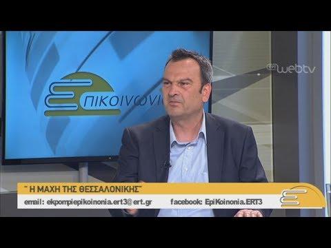 Ο συντονιστής του ΣΥ.ΡΙΖ.Α της Α' Θεσσαλονίκης, Χρήστος Δουίτσης, στην ΕΠΙΚΟΙΝΩΝΙΑ| 23/05/2019 | ΕΡΤ