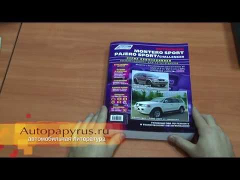 Mitsubishi pajero sport руководство по ремонту снимок