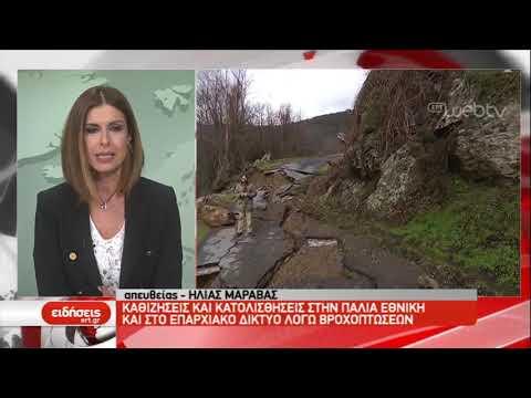Συνεχίζονται τα προβλήματα από τις βροχοπτώσεις στη Μεσσσηνία | 31/01/2019 | ΕΡΤ