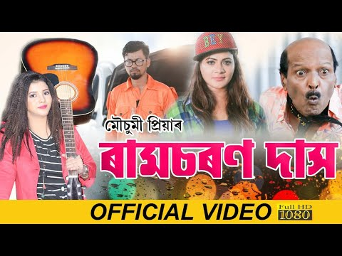 RAM CHARAN Das || Mousumi Priya || Official Released 2019 || New Assamese Song