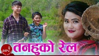Tanahuko Rail - Basanta Bishwokarma & Subhadra Shrestha