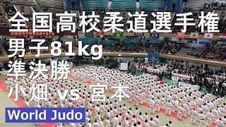 高校柔道選手権 2019 81kg準決勝戦 小畑 vs 宮本 JUDO