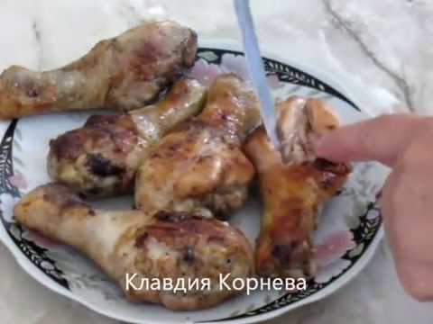 Куриные ножки самые вкусные