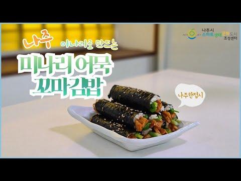 나주미나리어묵 꼬마김밥