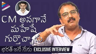 Video Koratala Siva Exclusive Interview | Journey of Bharat Ane Nenu | Mahesh Babu | Kiara Advani | DSP MP3, 3GP, MP4, WEBM, AVI, FLV April 2018
