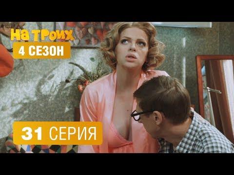 На троих - 4 сезон 31 серия | ЮМОР IСТV - DomaVideo.Ru