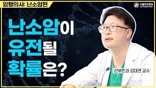 난소암이 유전될 확률은? 미리보기