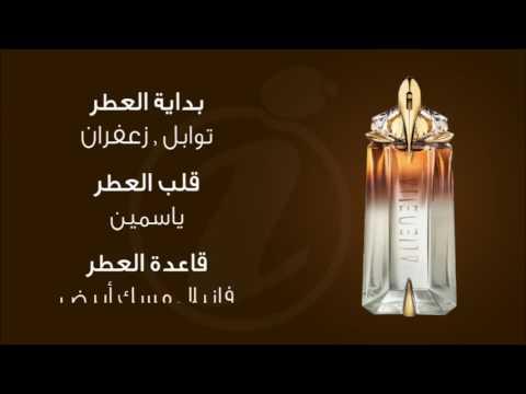 New-perfume-Alien-Musc-Mysterieux-Thierry-Mugler