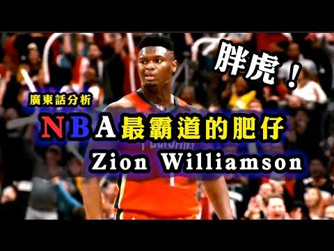 廣東話分析:NBA最霸道的肥仔!Zion Williamson胖虎!
