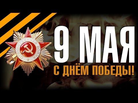9 мая - Новые и Лучшие Песни к Дню Победы 2016