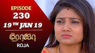 ROJA Serial | Episode 230 | 19th Jan 2019 | ரோஜா | Priyanka | SibbuSuryan | Saregama TVShows Tamil