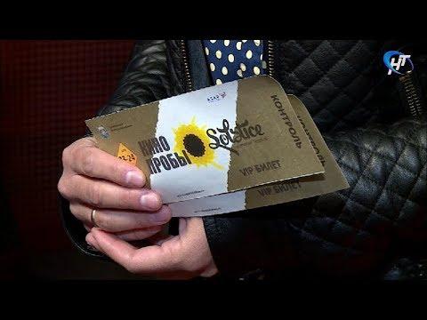 Новгородское областное телевидение разыграло 6 VIP-билетов на «КИНОпробы»