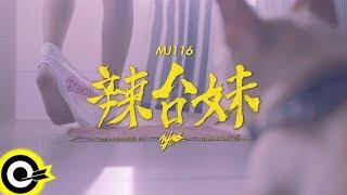 Video 頑童MJ116【辣台妹 HOT CHICK】Official Music Video MP3, 3GP, MP4, WEBM, AVI, FLV September 2018