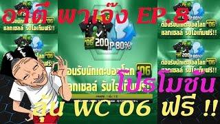 FIFA Online 3 - อาตี๋ พาเจ๊ง EP.8 โปรโมชั่นเเจก WC06 !!, fifa online 3, fo3, video fifa online 3