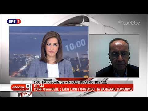 ΠΓΔΜ: Κάλεσμα Ζάεφ στην αντιπολίτευση να σεβαστεί το «Ναι» στο δημοψήφισμα | ΕΡΤ