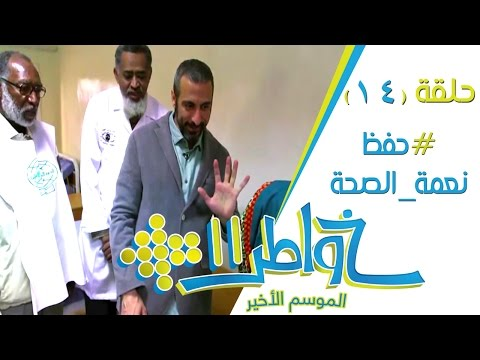 """برنامج """"خواطر 11"""": الحلقة 14 (حفظ نعمة الصحة)"""