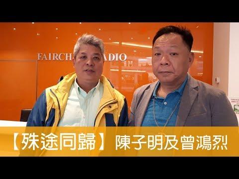 電台見證 陳子明及曾鴻烈 (殊途同歸) (07/01/2018 多倫多播放)
