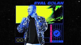 הזמר הלאומי אייל גולן - סינגל חדש - וי כחול