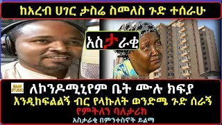 Ethiopia: ለኮንዶሚኒየም ቤት ሙሉ ክፍያ እንዲከፍልልኝ ብር የላኩለት ወንድሜ ጉድ ሰራኝ የምትለን ባለታሪክ አስታራቂ በምንተስኖት ይልማ