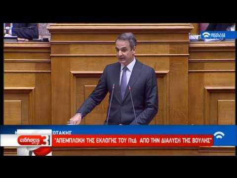 Αναθεώρηση του Συντάγματος:Συζήτηση σε επίπεδο πολιτικών αρχηγών-Σε εξέλιξη η ψηφοφορία |25/11| ΕΡΤ
