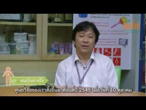 บุก..คนบันดาลใจ ตอน รศ.นพ.อดิศักดิ์ ผลิตผลการพิมพ์ บุก..คนบันดาลใจ  รศ.นพ.อดิศักดิ์ ผลิตผลการพิมพ์ ผู้บุกเบิกงานอุบัติเหตุในเด็กของประเทศไทย และดำรงค์ตำแหน่งผู้อำนวยการศูนย์วิจัยเพื่อสร้างเสริมความปลอดภัยและป้องกันการบาดเจ็บในเด็ก