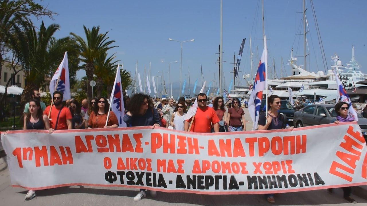 Συλλαλητήριο και πορεία του ΠΑΜΕ στο Ναύπλιο για την Εργατική Πρωτομαγιά