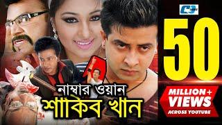 Number One Shakib Khan | Full | HD | Bangla | Movie | Shakib Khan | Apu Biswas full download video download mp3 download music download